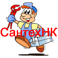 Сантехник круглосуточно в Артёме