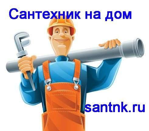 Сантехник Артём